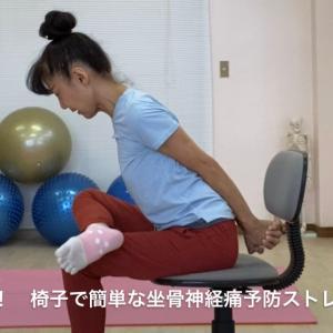 椅子を使った座骨神経痛・腰痛予防エクササイズ!