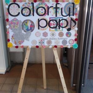 第6回発表会「colorful pop♪」無事終了しました。
