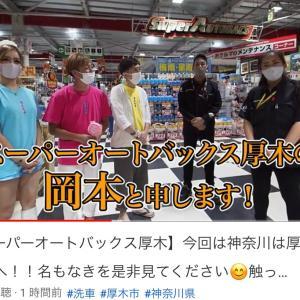スーパーオートバックス厚木店様!YouTube
