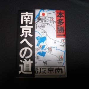 この時期に考える「『南京大虐殺事件』、書籍『南京への道』から」