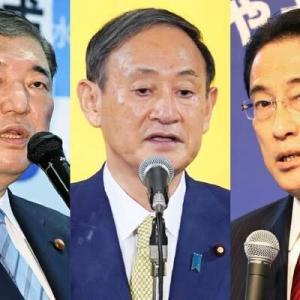 狂人の頭の中「『自民党総裁選候補者3氏』この三人名付けるなら・・・」