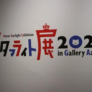 キラめきの彼方へ~スタァライト展2021ユーザーレポート参加~