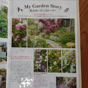 ガーデン雑誌へ掲載されました!