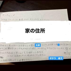 【衝撃の中身】サンタさんへの手紙!