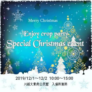 スペシャルクリスマスイベント
