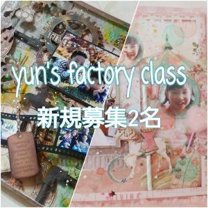 yun's factory class 新規募集