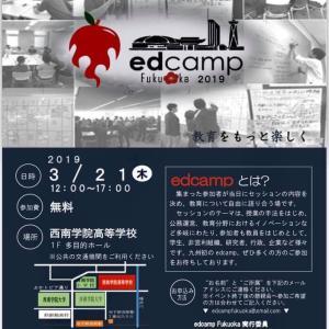 edcamp Fukuoka様に協賛させていただきます