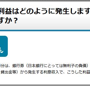 通貨発行益 日本に借金は無いか?