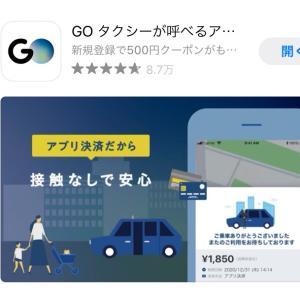 タクシーアプリ 2000円分!