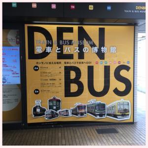 電車とバスの博物館へ♬