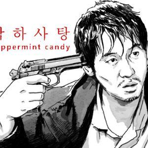ペパーミント・キャンディー