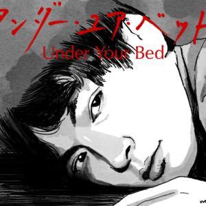 アンダー・ユア・ベッド