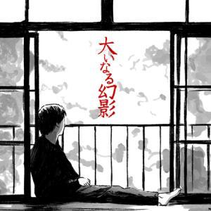 大いなる幻影(1999)