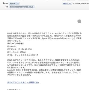 appleからを装った詐欺メール