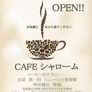 CAFEシャローム OPEN!