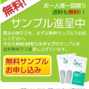 AHC制汗剤【強力ワキガ対策】お試し無料サンプルプレゼント