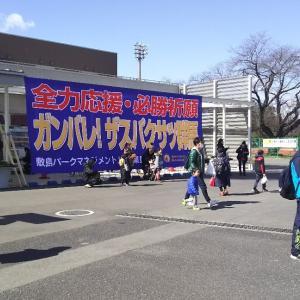 ザスパ開幕戦(vs新潟)