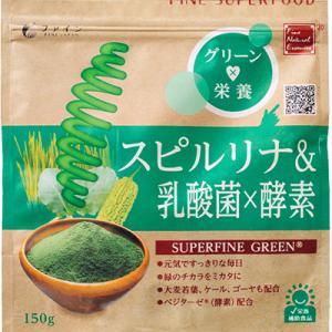宇宙食「スピルリナ」が入った粉末スムージー 乳酸菌、酵素入りで元気ですっきりな毎日♪ ケール、ゴーヤ、大麦若葉