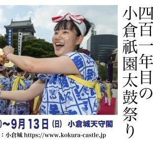 小倉祇園太鼓写真展を開催します