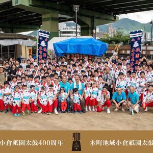 小倉祇園太鼓400周年。