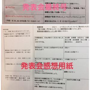 発表会最終号!と連弾動画