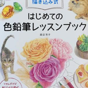 新刊のお知らせ(色鉛筆画の本)