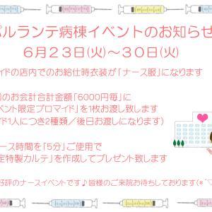 ★パルランテ病棟イベントのお知らせ★