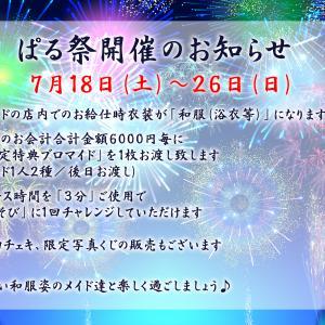 ★ぱる祭開催のお知らせ★