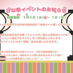 ★ひな祭イベントのお知らせ★