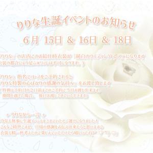★りりな生誕イベントのお知らせ★