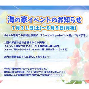 ★海の家イベントのお知らせ★