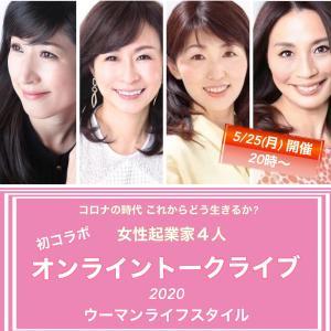 【お申し込み50名超え!】5/25トークライブまであと4日!