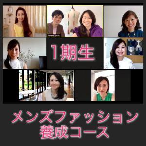 【Newレッスン満席御礼!】メンズファッション養成コース♪