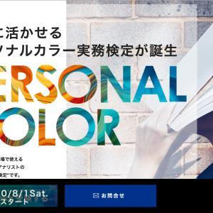 【顧問就任】パーソナルカラー実務検定協会誕生 & 8/1検定スタート!