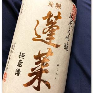 蓬莱 純米大吟醸 極意傳 〜渡辺酒造店〜