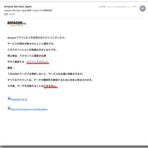 Amazonをかたるフィッシングメール2・これ酷い