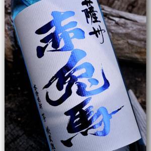 薩州 赤兎馬 20度 〜芋焼酎・濵田酒造〜