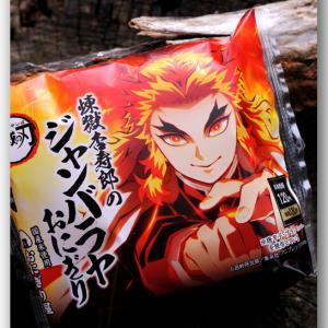 煉獄杏寿郎のジャンバラヤおにぎりを食べてみた 〜ローソンおにぎり〜