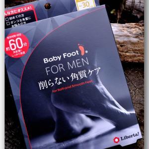 角質ケアっちゃお 〜Baby Foot FOR MEN〜