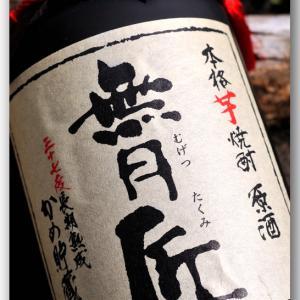 無月 匠 原酒 長期甕貯蔵  〜芋焼酎・櫻之郷酒造〜