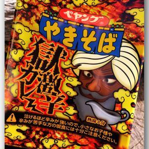 ペヤング 獄激辛カレー やきそばを買ってみた  〜まるか食品〜