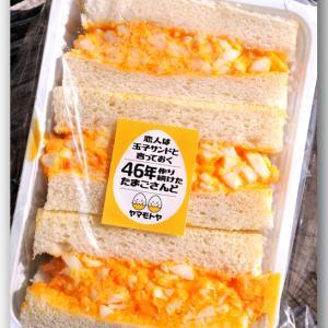 あの玉子サンドを再び 〜ヤマモトヤ〜