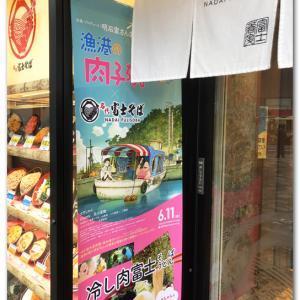 名代富士そばと漁港の肉子ちゃんとコラボっすか!