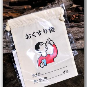 おくすり袋 〜お気に入りで使ってます〜