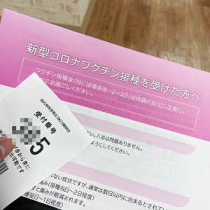 新型コロナワクチン接種1回目 〜厚木市・集団接種会場にて〜