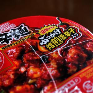 カップヌードル 辛麺を買って食べてみた 〜日清食品〜
