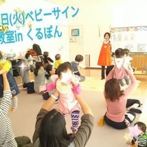 くるぽん・ベビーサイン体験教室(池田保険福祉総合センター)