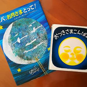 今宵はきれいなお月さま