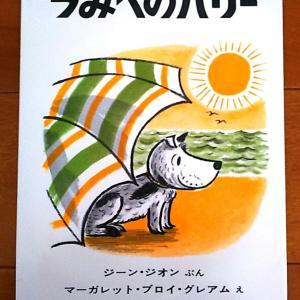 夏におすすめの絵本