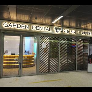 シンガポールで歯科